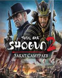Total War: Shogun 2 — Закат Самураев
