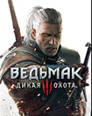 ������� 3: ����� ����� (The Witcher 3: Wild Hunt)