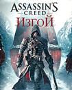 Assassin�s Creed Rogue
