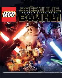 LEGO Звездные войны: Пробуждение Силы