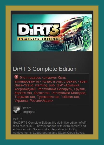 DIRT 3 Complete Edition (Steam Gift RU   CIS)