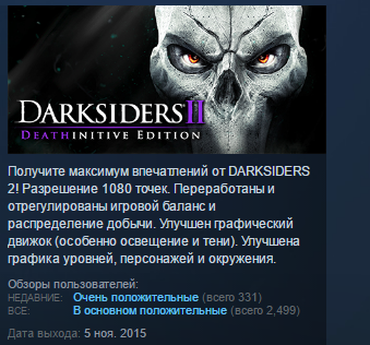Darksiders 2 Deathinitive Edition ?? STEAM KEY GLOBAL