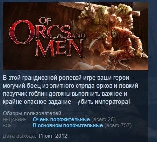 Купить Of Orcs and Men STEAM KEY СТИМ КЛЮЧ ЛИЦЕНЗИЯ ??