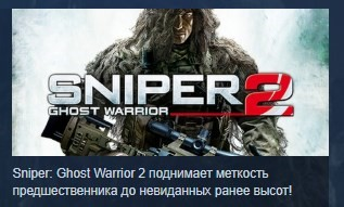 Купить Sniper Ghost Warrior 2 STEAM KEY СТИМ КЛЮЧ ЛИЦЕНЗИЯ??