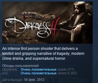 The Darkness II 2 ??STEAM KEY REGION FREE GLOBAL