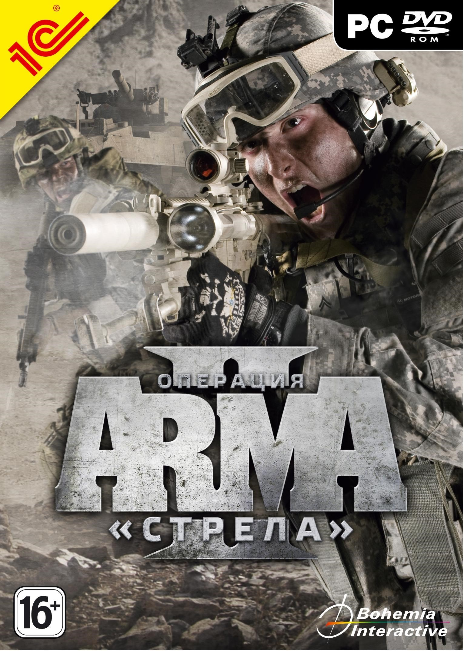 ARMA II 2 : ОПЕРАЦИЯ «СТРЕЛА»  (STEAM Key) Region Free