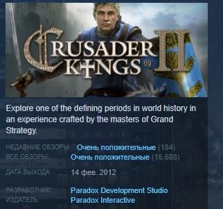 Crusader Kings 2 II ?? STEAM KEY СТИМ КЛЮЧ ЛИЦЕНЗИЯ