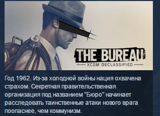 The Bureau: XCOM Declassified ??STEAM KEY REGION FREE