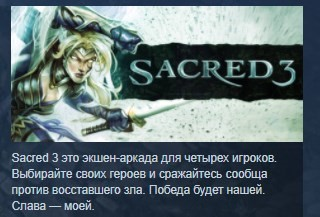 Sacred 3 STEAM KEY RU CIS СТИМ КЛЮЧ ЛИЦЕНЗИЯ 💎