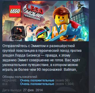 The LEGO Movie Videogame STEAM KEY СТИМ КЛЮЧ ЛИЦЕНЗИЯ
