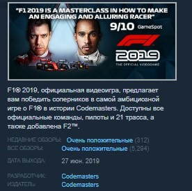 Купить F1 2019 ANNIVERSARY EDITION ?? STEAM KEY REGION FREE