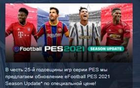 Купить eFootball PES 2021 ??SEASON UPDATE STANDARD EDITION