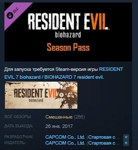 Resident Evil 7 / Biohazard 7 Season Pass STEAM KEY