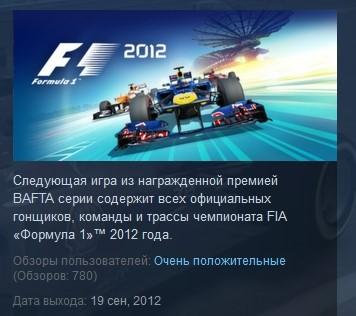 FORMULA  F1 2012 STEAM KEY REGION FREE GLOBAL