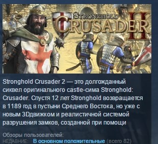 Stronghold Crusader 2 STEAM KEY REGION FREE GLOBAL