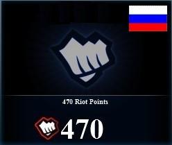 League of Legends (RU) - RP на русском сервере