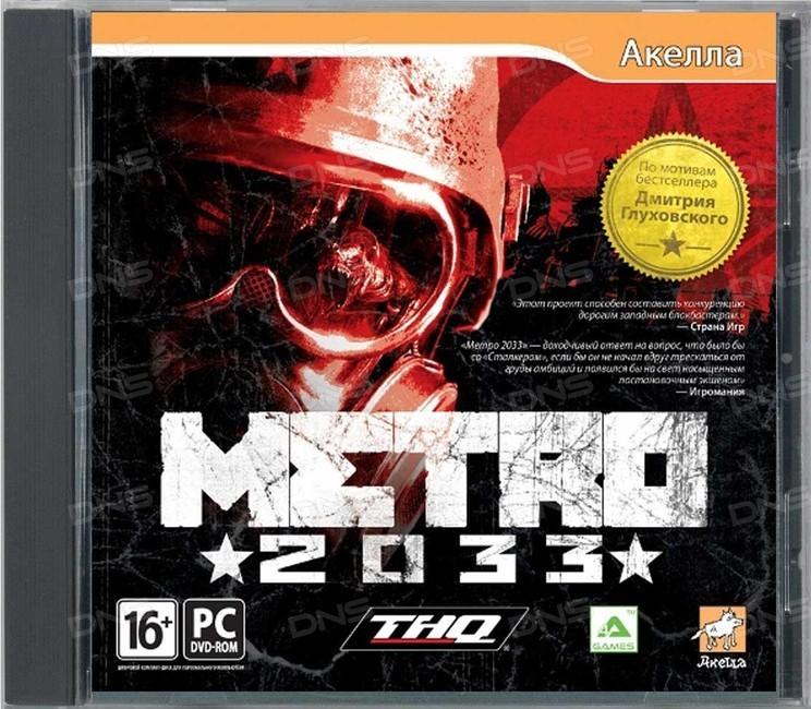 Metro Метро 2033 Original (не REDUX) Steam ключ RU СНГ
