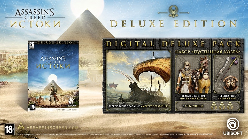 Assassin?s Creed Origins Deluxe Edition/ Uplay key