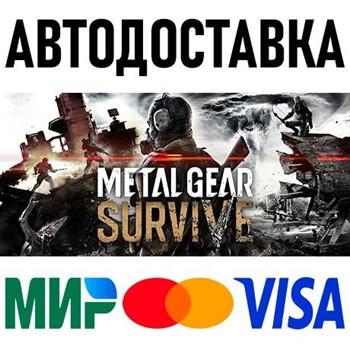 Купить METAL GEAR SURVIVE (RU/UA/KZ/СНГ)