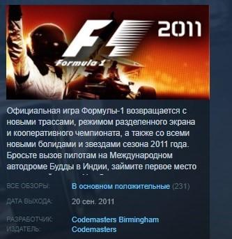 FORMULA F1 2011 STEAM KEY REGION FREE GLOBAL