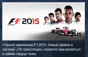 Купить Formula F1 2015 STEAM KEY REGION FREE GLOBAL ??