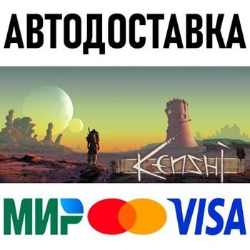 Купить Kenshi (RU/UA/KZ/СНГ)