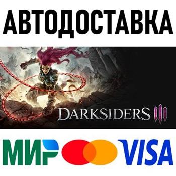 Купить Darksiders III Deluxe Edition (RU/UA/KZ/СНГ)
