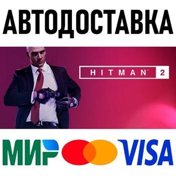 Купить HITMAN 2 - Gold Edition (RU/UA/KZ/СНГ)
