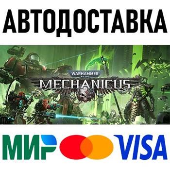 Купить Warhammer 40,000: Mechanicus (RU/UA/KZ/СНГ)