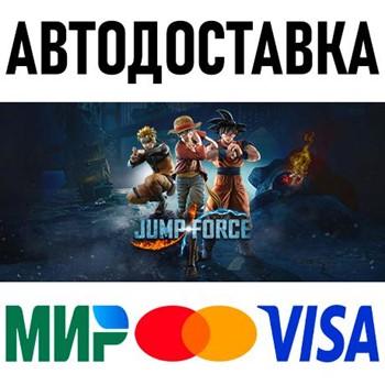 Купить JUMP FORCE Ultimate Edition (RU/UA/KZ/СНГ)