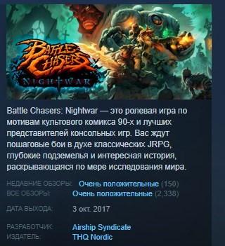 Battle Chasers: Nightwar STEAM KEY СТИМ ЛИЦЕНЗИЯ