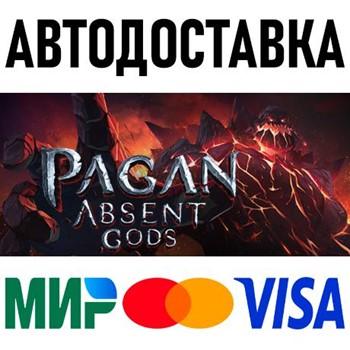 Купить Pagan Online (RU/UA/KZ/СНГ)