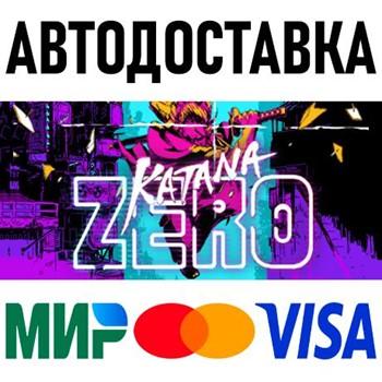 Купить Katana ZERO (RU/UA/KZ/СНГ)
