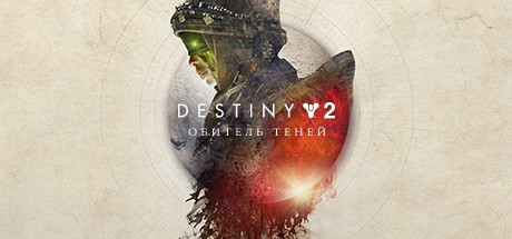 Destiny 2: Shadowkeep Standard (Steam Gift Россия)