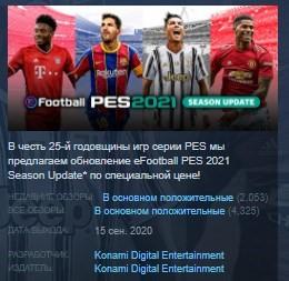 Купить eFootball PES 2021 SEASON UPDATE FC BARCELONA EDITION