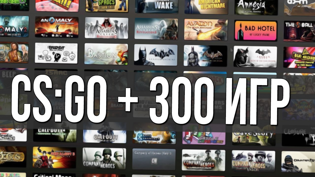 CS:GO + 300 ИГР