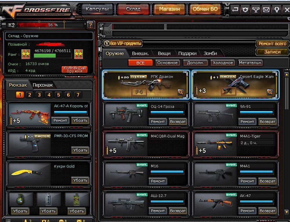 РПК Дракон,Desert Eagle,AK-47 Король, VIP пушки