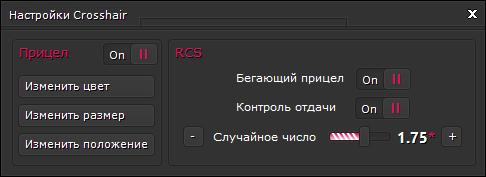 Триггербот + Aimbot + RCS + ВХ для CS:GO Доступ 1 день