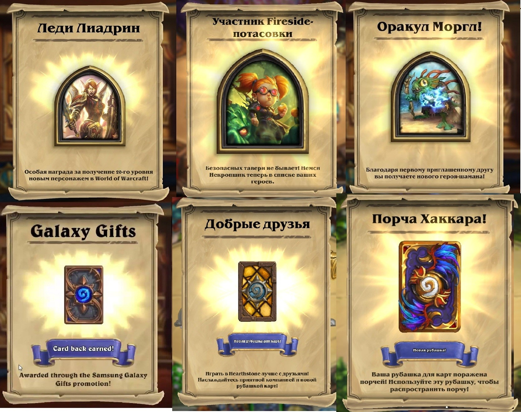 7 Hearthstone Expert Pack + рубашка Galaxy,Android,IOS