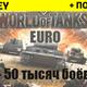 WOT EURO [1-50 тыс. боев] без привязки + почта