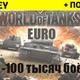 WOT EURO [20-100 тыс. боев] без привязки + почта
