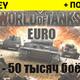 WOT EURO [5-50 тыс. боев] без привязки + почта
