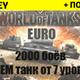 WOT EURO [ПРЕМ танк от 7 ур.][2к+ боев] + ПОЧТА