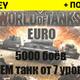 WOT EURO [ПРЕМ танк от 7 ур.][5к+ боев] + ПОЧТА