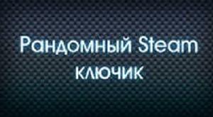 DIAMOND STEAM КЛЮЧ + КАЖДАЯ 100 ИГРА CS GO; GTA ; DAY Z
