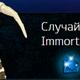 ��������� Immortal  (30% ������ 300 ���.)