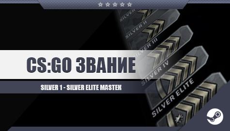 CS:GO [От Silver I до Silver Elite Master]