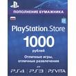 PlayStation Network (PSN) - 1000 rubles (RUS)