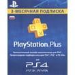 PlayStation Plus (PSN Plus) - 90 Days (RUS)