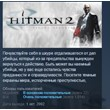 Hitman 2: Silent Assassin STEAM KEY RU+CIS LICENSE 💎